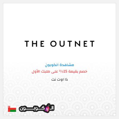 كوبونات خصم وعروض ذا اوت نت عمان   لغاية 70%