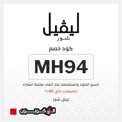 عروض وكوبونات خصم ليفل شوز البحرين   تخفيض لغاية 40%