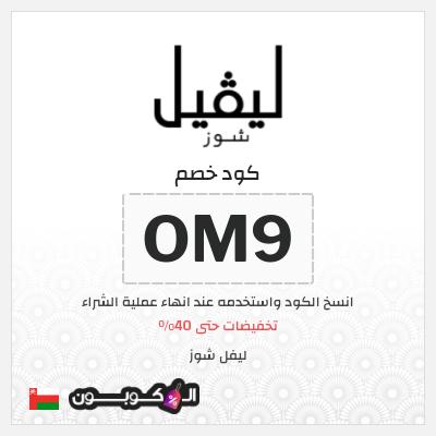 عروض وكوبونات خصم ليفل شوز عمان | تخفيض لغاية 40%