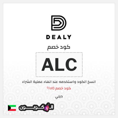 كود خصم ديلي الكويت | لكافة منتجات موقع ديلي للتسوق