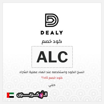 كود خصم ديلي الإمارات العربية   لكافة منتجات موقع ديلي للتسوق