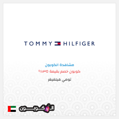 35% كود خصم تومي هيلفيغر الإمارات العربية | للمنتجات الغير مخفضة