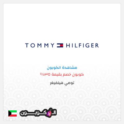35% كود خصم تومي هيلفيغر الكويت   للمنتجات الغير مخفضة