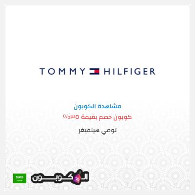 35% كود خصم تومي هيلفيغر السعودية   للمنتجات الغير مخفضة