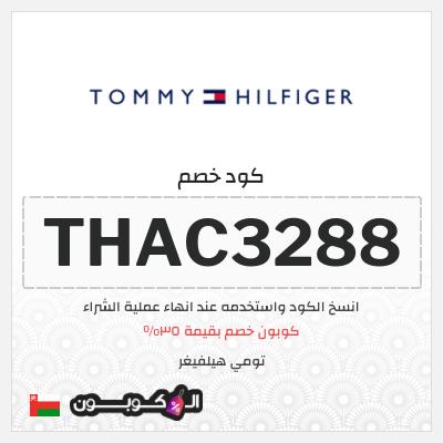 35% كود خصم تومي هيلفيغر عمان | للمنتجات الغير مخفضة