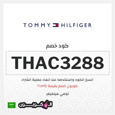 35% كود خصم تومي هيلفيغر السعودية | للمنتجات الغير مخفضة