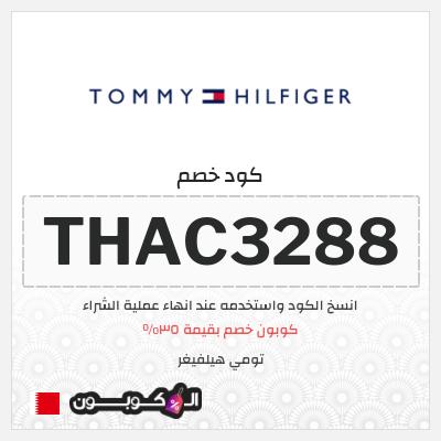 35% كود خصم تومي هيلفيغر البحرين | للمنتجات الغير مخفضة