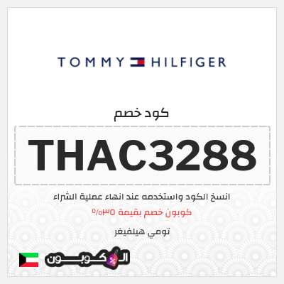 35% كود خصم تومي هيلفيغر الكويت | للمنتجات الغير مخفضة