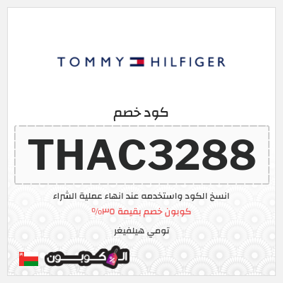35% كود خصم تومي هيلفيغر عمان   للمنتجات الغير مخفضة