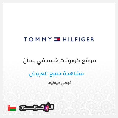 نصائح التسوق عبر موقع تومي هيلفجر الإلكتروني