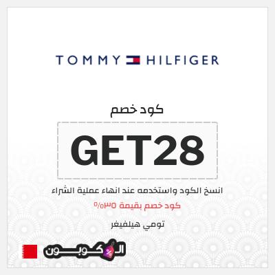 35% كوبون خصم تومي هيلفيغر 2020 | شامل المنتجات غير المخفضة