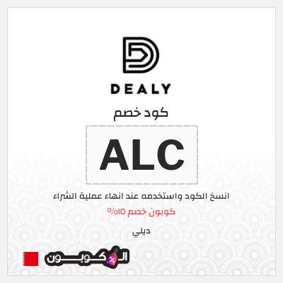 15% كود خصم ديلي 2020 | على منتجات Dealy المخفضة وغير المخفضة