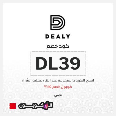 15% كود خصم ديلي 2021   على منتجات Dealy المخفضة وغير المخفضة