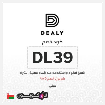 15% كود خصم ديلي 2021 | على منتجات Dealy المخفضة وغير المخفضة