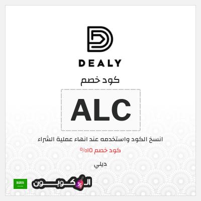 تخفيضات ديلي السعودية حتى 80% + 15% كود خصم Dealy