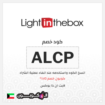 كود خصم Lightinthebox الكويت | 15% على كافة المنتجات