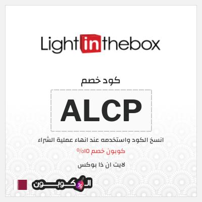 كود خصم Lightinthebox قطر | 15% على كافة المنتجات