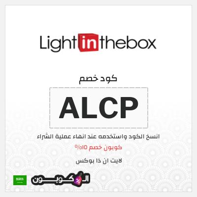كود خصم Lightinthebox السعودية | 15% على كافة المنتجات