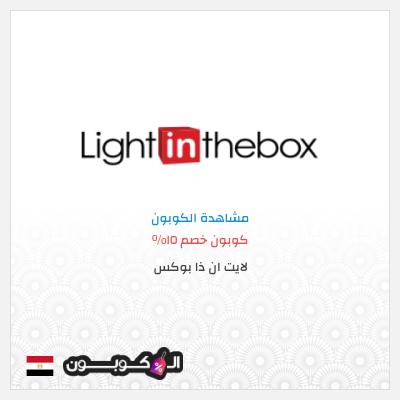 كود خصم Lightinthebox جمهورية مصر | 15% على كافة المنتجات