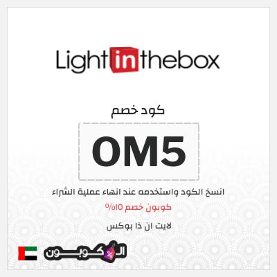 كود خصم Lightinthebox الإمارات العربية   15% على كافة المنتجات