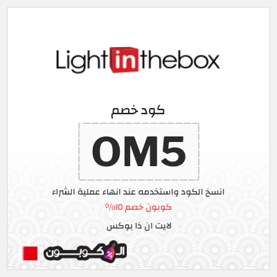 كود خصم Lightinthebox البحرين | 15% على كافة المنتجات