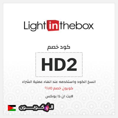 كود خصم Lightinthebox الاردن | 15% على كافة المنتجات