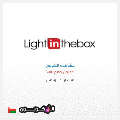 كود خصم Lightinthebox عمان   15% على كافة المنتجات