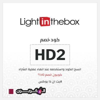كود خصم Lightinthebox قطر   15% على كافة المنتجات