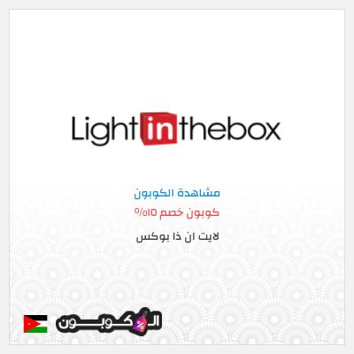 كود خصم Lightinthebox الاردن   15% على كافة المنتجات