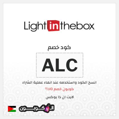 15% كود خصم Lightinthebox 2020 | كافة منتجات لايت ان ذا بوكس