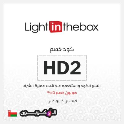 15% كود خصم Lightinthebox 2021   كافة منتجات لايت ان ذا بوكس