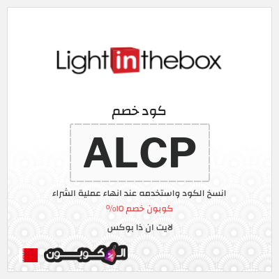 عروض Lightinthebox حتى 80% + كود خصم Lightinthebox بقيمة 15%