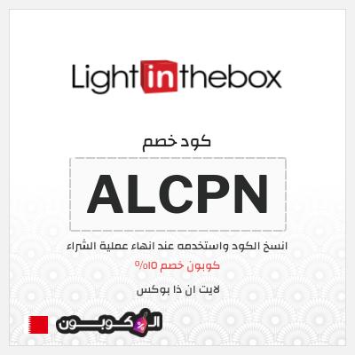 عروض Lightinthebox حتى 80% + كود خصم Lightinthebox بقيمة 15%