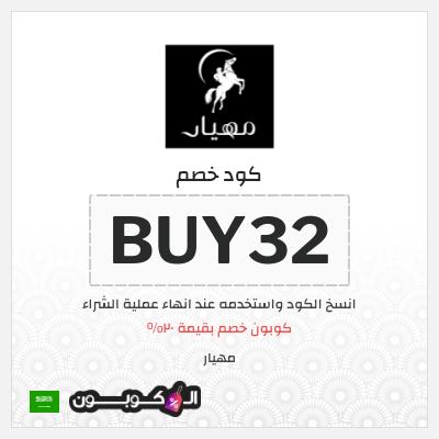 كود خصم مهيار السعودية لكافة منتجات الموقع | بقيمة 20%