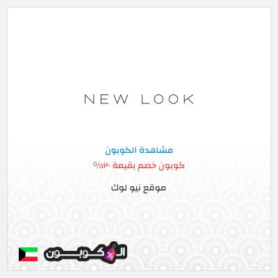 موقع New Look   كوبون خصم نيولوك الكويت