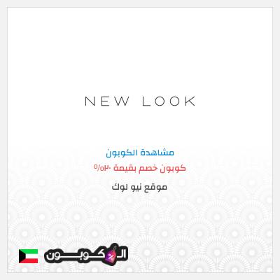 موقع New Look | كوبون خصم نيولوك الكويت