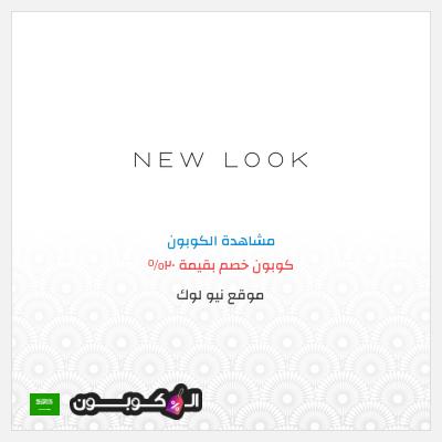 موقع New Look | كوبون خصم نيولوك السعودية