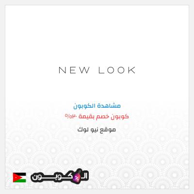 موقع New Look   كوبون خصم نيولوك الاردن