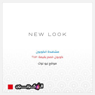 موقع New Look   كوبون خصم نيولوك البحرين