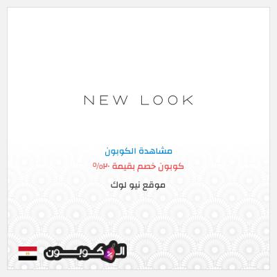 موقع New Look   كوبون خصم نيولوك جمهورية مصر
