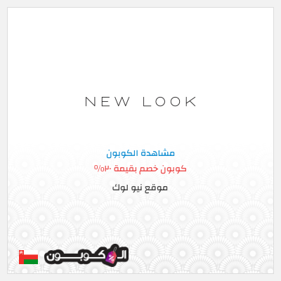موقع New Look | كوبون خصم نيولوك عمان