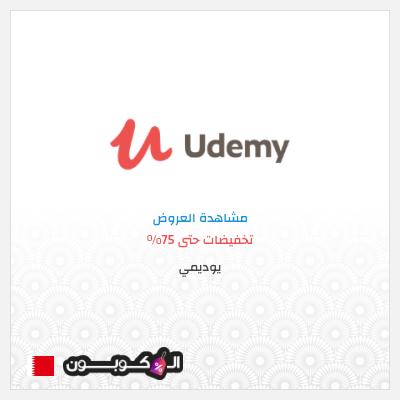 كوبون خصم Udemy البحرين لجميع الكورسات | حتى 75%