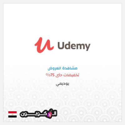 كوبون خصم Udemy جمهورية مصر لجميع الكورسات | حتى 75%