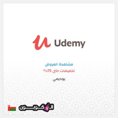 كوبون خصم Udemy عمان لجميع الكورسات   حتى 75%