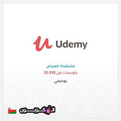 كوبون خصم يوديمي   اشتري كورسات مخفضة ابتداءًا من 4.2 ريال عماني