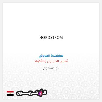 كود خصم نوردستروم 2020   خصومات و عروض حصرية