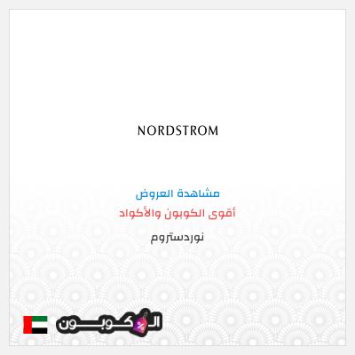 كود خصم نوردستروم 2021 | خصومات و عروض حصرية