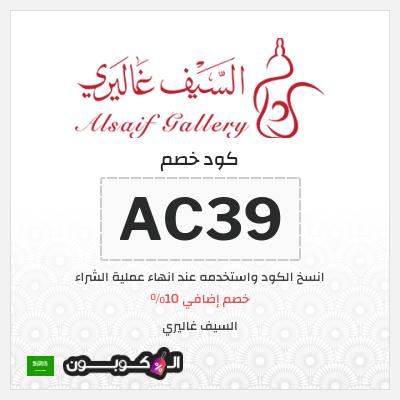موقع السيف غاليري الالكتروني | كود خصم السيف غاليري السعودية