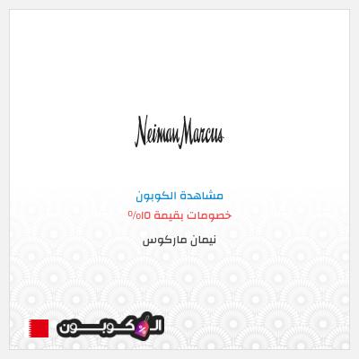 كود خصم نيمان ماركوس بالعربي   خصومات وتخفيضات فعالة خلال 2020
