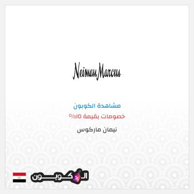 كود خصم نيمان ماركوس بالعربي | خصومات وتخفيضات فعالة خلال 2021